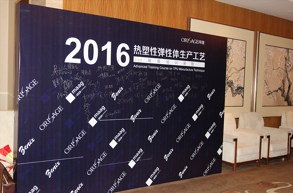 2016年TPU會議