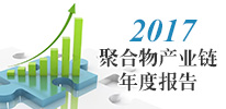 2017年聚氨酯產品年報系列
