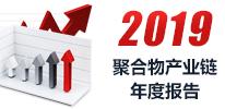 2017年聚氨酯产品年报系列